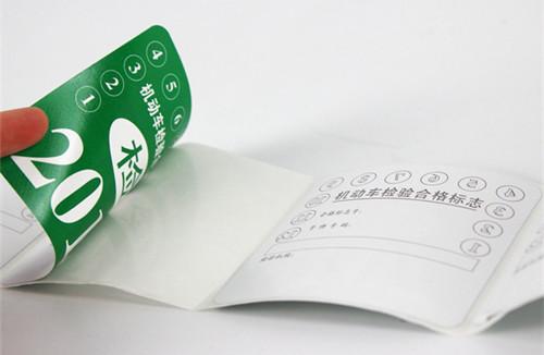 机动车年检标签印刷