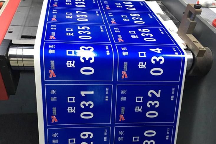 可变数码标签印刷