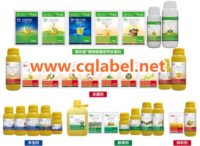 农药标签印刷