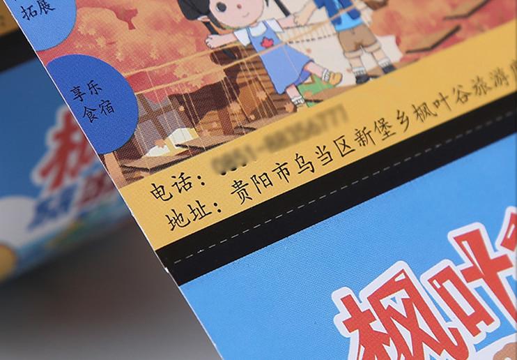 折叠门票印刷